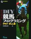 DIY競馬プログラミング(IPAT DLL編) [ 吉田章太郎 ]