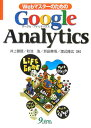 WebマスターのためのGoogle Analytics
