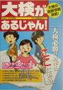 大検があるじゃん!(2004〜2005年版)