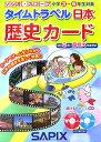 タイムトラベル日本歴史カード
