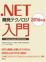 .NET開発テクノロジ入門(2016年版) [ 五十嵐祐貴 ]
