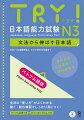 TRY!日本語能力試験N3(ベトナム語版)