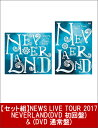 【セット組】NEWS LIVE TOUR 2017 NEVERLAND(DVD 初回盤) & (DV...