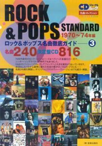 ロック&ポップス名曲徹底ガイド(3(1970〜74年編)) 名曲240決定盤CD 816 (CDジャーナルムック)