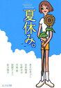 夏休み。 ピュアフル・アンソロジー (ピュアフル文庫) [ あさのあつこ ]