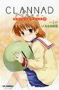 CLANNADオフィシャルコミック(2) (CR comics) [ みさき樹里 ]