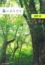 森へようこそ (ピュアフル文庫) [ 風野潮 ]