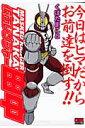 仮面レンジャー田中 (CR comics) [ くぼたまこと(1967-) ]