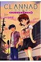 CLANNADオフィシャルコミック(6) (CR comics) [ みさき樹里 ]