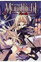 モントリヒト(5) 月の翼 (CR comics) [ 橘由宇 ]