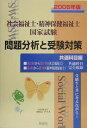社会福祉士・精神保健福祉士国家試験問題分析と受験対策(2006年版 共通科目編)