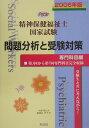 精神保健福祉士国家試験問題分析と受験対策(2006年版 専門科目編)