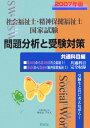社会福祉士・精神保健福祉士国家試験問題分析と受験対策(2007年版 共通科目編)