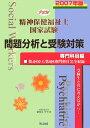 精神保健福祉士国家試験問題分析と受験対策(2007年版)