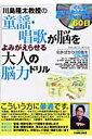 川島隆太教授の童謡・唱歌が脳をよみがえらせる大人の脳力ドリル