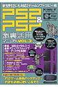 PS2 & PSP激裏活用マニュアル(vol.3)