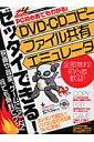 ゼッタイできる! DVD・CDコピー/ファイル共有/エミュレータ