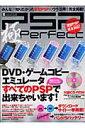 PSP極perfect