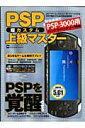 PSP超カスタム上級マスター