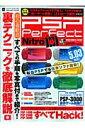 PSP perfect nitro