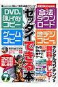 DVD&Blu-rayコピー・合法ダウンロード・ゲームコピー