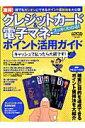 【送料無料】クレジットカード&電子マネーポイント活用ガイド