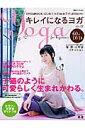 キレイになるヨガ(vol.02)