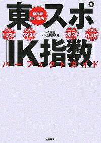 東スポ「IK指数」パーフェクトガイド—新馬戦狙い撃ち!