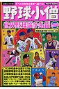 野球小僧世界野球選手名鑑(2006)