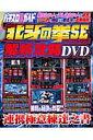 パチスロ北斗の拳SE(スペシャルエディション)解析攻略DVD