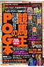 競馬王のPOG本(2009?2010)