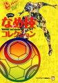 【予約】 フットサル なめ技BESTコレクション (DVD付)
