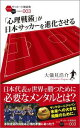 「心理戦術」が日本サッカーを進化させる