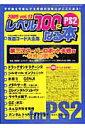 レベル100になる本(vol.13)