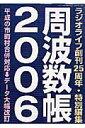 周波数帳(2006)