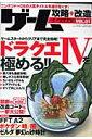 ゲーム攻略・改造・データbook(vol.01)
