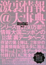 Gekidas激裏情報@大事典(vol.4)