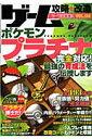 ゲーム攻略・改造・データbook(vol.04)
