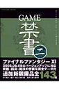 Game禁書(2)