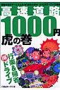 【送料無料】高速道路1000円虎の巻