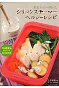 野菜ソムリエが作ったシリコンスチーマーヘルシーレシピ