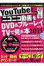 YouTubeとニコニコ動画をDVD&ブル-レイにしてTVで見る本(2011)
