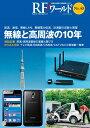 RFワールド No.40 無線と高周波の10年 放送,通信,無線LAN,無線電力伝送,計測器の足跡と展望 (RFワールド) トランジスタ技術編集部