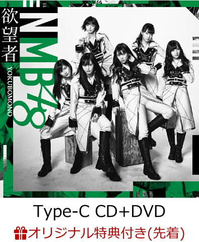 【楽天ブックス限定先着特典】欲望者 (Type-C CD+DVD) (生写真付き) [ NMB48 ]