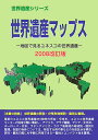 世界遺産マップス(2008改訂版) 地図で見るユネスコの世界遺産 (世界遺産シリ-ズ) [ 世界遺産総合研究所 ]