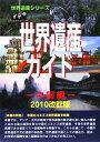 【送料無料】世界遺産ガイド(中国編 2010改訂版)