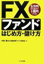 【送料無料】FXファンドはじめ方・儲け方