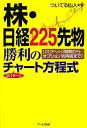 【送料無料】株・日経225先物勝利の2パターンチャート方程式