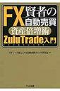 賢者のFX自動売買資産倍増術ZuluTrade入門