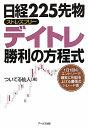 【送料無料】日経225先物ストレスフリーデイトレ勝利の方程式